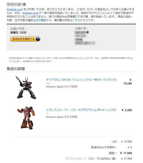 2018-12-28_already-sent_da29-battle-buffalo.jpg