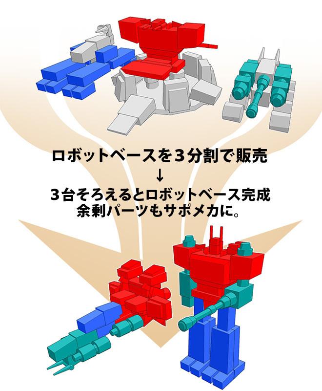 2015-11-14_diaclone-robotbase-rebooting1.jpg