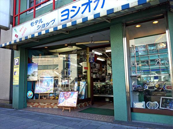 2018-05-02_model-shop-yoshioka2013-02-25.jpg