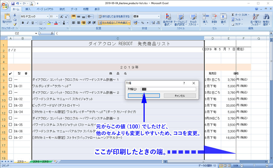 2019-05-19_excel-trouble-revise1.jpg