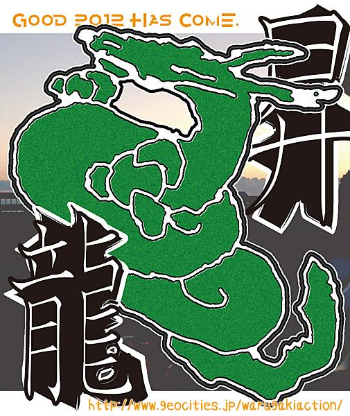 warugakiaction-2012-01-01_gajo2012onweb.jpg